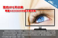 简约IPS不闪屏 明基VZ2350HM显示器图解