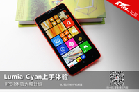WP8.1体验大幅升级 Lumia Cyan上手体验