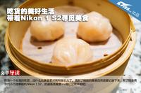 吃货的美好生活 带Nikon 1 S2寻觅美食