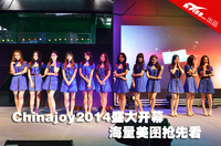 Chinajoy2014盛大开幕 海量美图抢先看