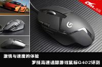 激情与速度体验 罗技游戏鼠标G402评测
