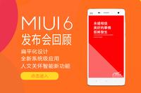 扁平化+新系统级应用 MIUI 6发布会回顾