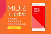 扁平化设计+全新系统级应用 MIUI 6体验