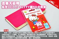 卖萌无极限 东芝HELLO KITTY版SD卡图赏