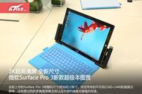 2K屏幕全面升级 微软Surface Pro 3图赏