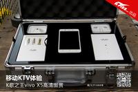 移动KTV体验 K歌之王vivo X5高清图赏