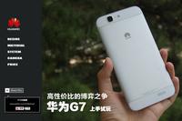 高通64位处理器+4G双卡双待 华为G7试玩