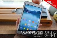 3G通话千元旗舰平板 华为荣耀平板解析