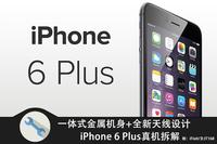 光学防抖+金属机身 iPhone 6 Plus拆解