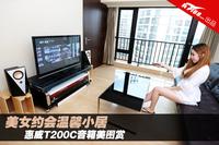美女约会温馨小居 惠威T200C音箱美图赏
