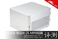 ITX极致空间 金河田预见N-2S铝箱评测