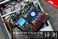 ac高速网络加持 华擎H97M-ITX主板评测