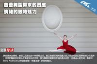 芭蕾舞蹈带来的灵感 情绪的独特魅力