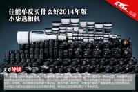 佳能单反买什么好2014年版 小柒选相机