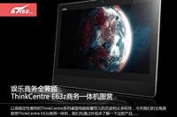 娱乐商务全兼顾 ThinkCentre E63z图赏