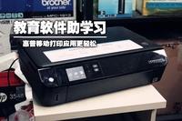 教育软件助学习惠普移动打印应用更轻松