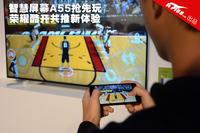 荣耀酷开共推新体验 智慧屏幕A55抢先玩
