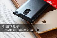 拍照谁更强 三星Note4对比iPhone6 Plus