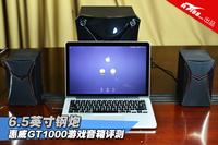 6.5英寸钢炮 惠威GT1000游戏音箱评测