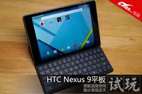 HTC再一次逆天 Nexus9平板抢鲜上手玩