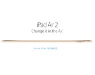 售2888/3588起 iPad Mini 3/Air 2图集
