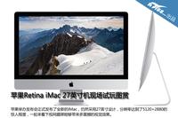 苹果Retina iMac 27英寸机现场试玩图赏