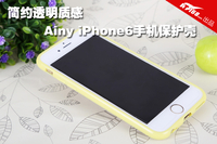 简约透明 Ainy苹果iPhone6手机壳图赏