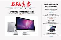 苹果新品发布会亮点总结 一周数码头条