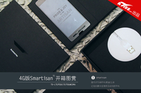 双4G+3500元 4G版Smartisan T1开箱图赏