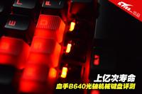 上亿次寿命 血手光轴机械键盘B640评测