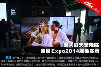 索大好天堂降临 索尼Expo2014展会实录