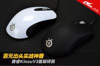百元出头实战神器 赛睿KinzuV3鼠标评测