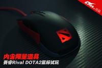 内含限量道具 赛睿Rival DOTA2鼠标试玩