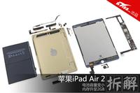 电池小了内存大了 苹果iPad Air 2拆解