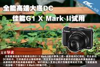 全能高端大底DC 佳能G1 X Mark II试用