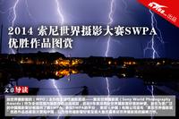 2014索尼世界摄影奖SWPA优胜作品图赏