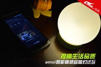 提高生活品质 emoi智能情感音响灯试玩