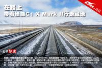 在路上 带着佳能G1 X Mark II行走藏地
