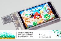 DIY硬件+拼接模块 谷歌模块化手机试玩