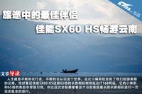 旅途中的最佳伴侣 佳能SX60 HS畅游云南