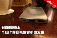 时尚便捷安全 TSST移动电源在中国发布