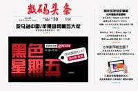 亚马逊/苹果官网黑五大促 一周数码头条