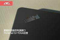 电源接口黑科技 ThinkPad S3 YOGA欣赏
