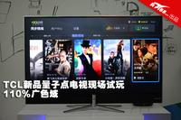 110%广色域 TCL新品量子点电视现场试玩