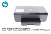 惠商系列办公打印机 惠普6230图赏解析