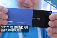 CES2015三星展台:便携式SSDT1首次露面