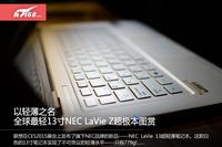 以轻薄之名 NEC Lavie Z超极本赏析