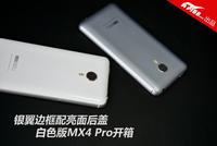 银翼边框配亮面后盖 白色版MX4 Pro开箱