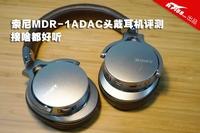 接啥都好听 索尼MDR-1ADAC头戴耳机评测