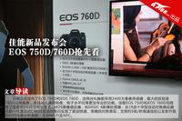 佳能新品发布会 EOS 750D/760D抢先看